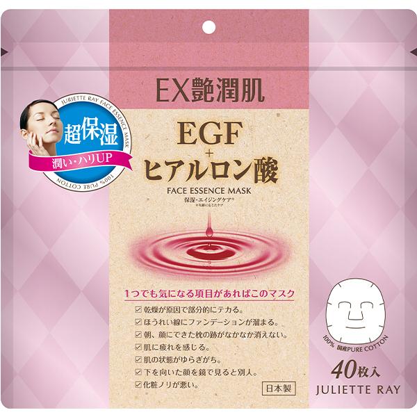 EX艶潤肌EGF+ヒアルロン酸マスク 40枚 (マスク・パック)