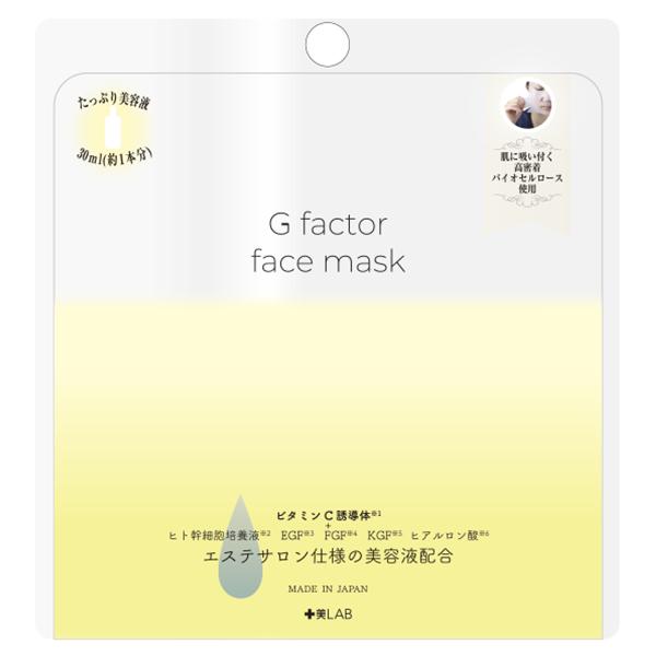 グロース ファクター フェイスマスク ビタミンC誘導体 1枚 (マスク・パック)