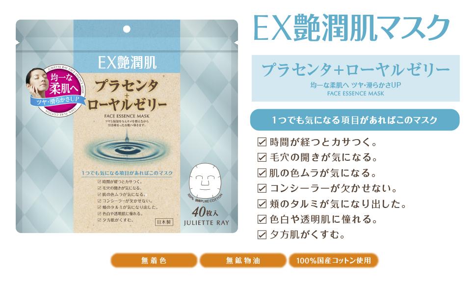 EX艶潤肌マスクプラセンタ+ローヤルゼリーマスク40枚