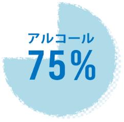 アルコール75パーセント