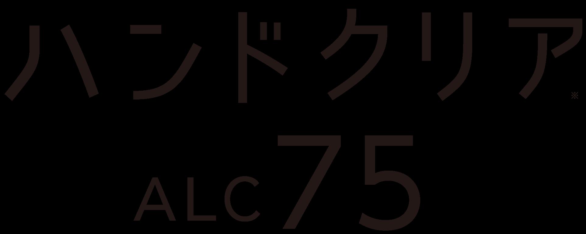 ハンドクリア ALC75