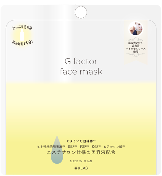 g factor face mask ビタミンC